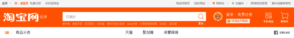 taobao alibaba business model